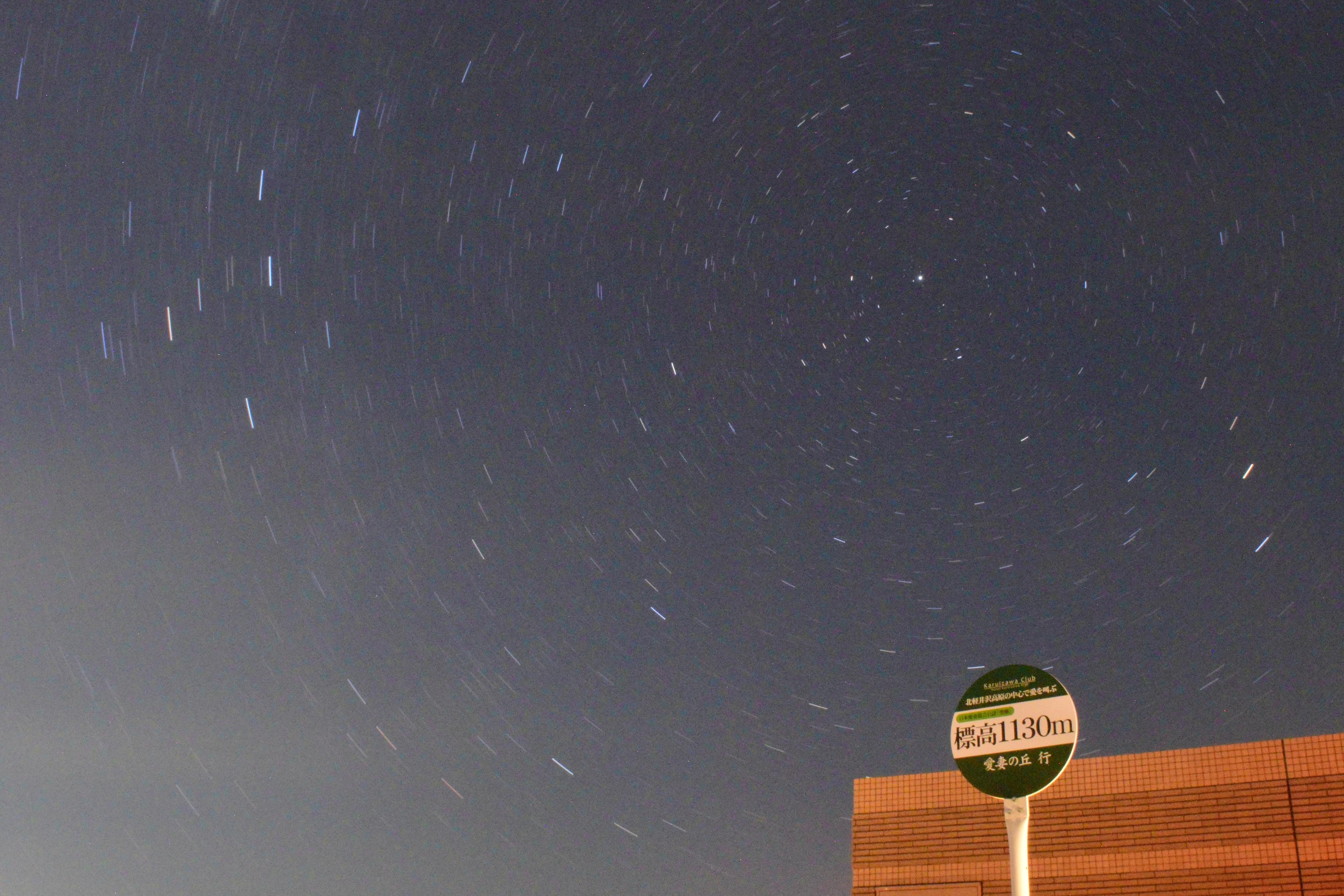 【北軽井沢満喫】夜空をめぐる「パノラマテラス」星空観賞会&大好評の信州TANTO