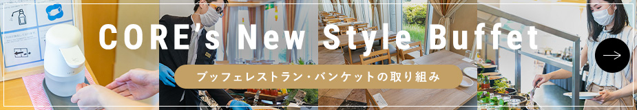 CORE's New Style Buffetの取り組み